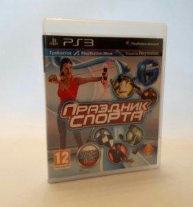 Игры для PS3 Праздник спорта