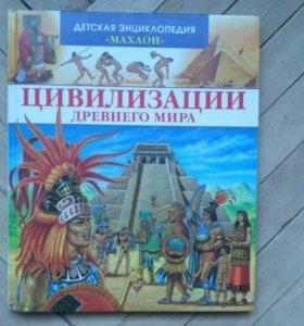 Энциклопедия цивилизации древнего мира