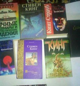 Собрание книг Стивена Кинга