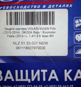 Защита двигателя VW Polo sedan 2010+