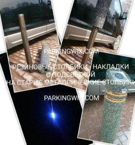 Резиновые столбики накладки с подсветкой