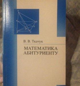 Ткачук В.В. Математика абитуриенту