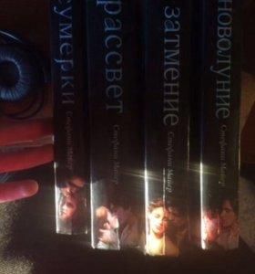 4 книги сумерки