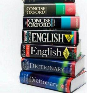 Английский язык.Различные виды переводов.