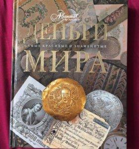 """Книга """"Деньги мира"""""""