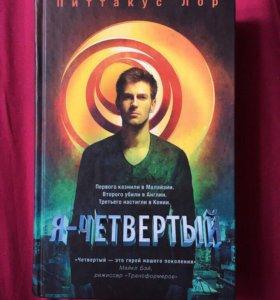 """Книга """"Я-ЧЕТВЁРТЫЙ"""""""