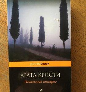 """Агата Кристи """"Печальный кипарис"""""""