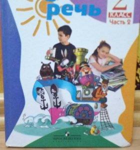 """Развитие для ребенка учебник """"Родная речь"""""""