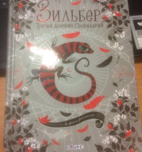 Книга зильбер