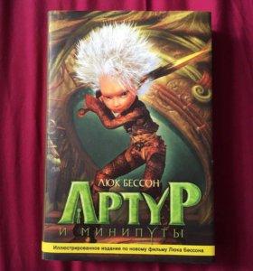 "Книга ""Артур и минипуты"""