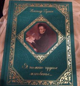 """Книга А.С. Пушкин """"Я помню чудное мгновенье ..."""""""