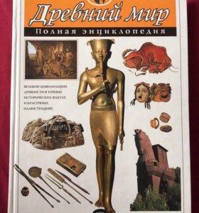 Древний мир полная энциклопедия