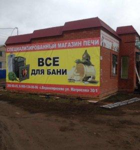 Все для бани в Верхнеяркеево