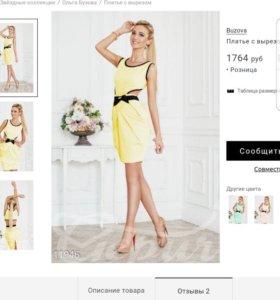 Платье размер М 44