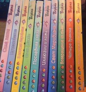 Серия 10 книг Ведьма (Witch)
