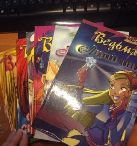 Книги Ведьма (чародейки, witch)