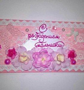 Открытка-конверт
