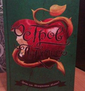 Книга Мелисса де ла Круз Остров потерянных