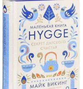 Книга про HYGGE счастье и уют