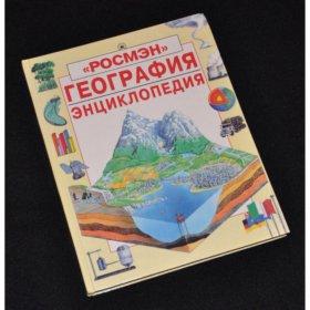 География. Детская энциклопедия. Росмэн