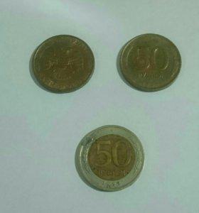 Продам монеты 50 руб 1993 и 1992 года