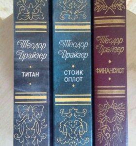 Трилогия Теодора Драйзера
