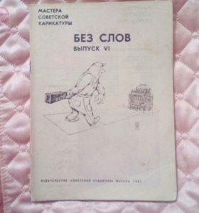 Мастера советской карикатуры. Без слов. Выпуск 6.