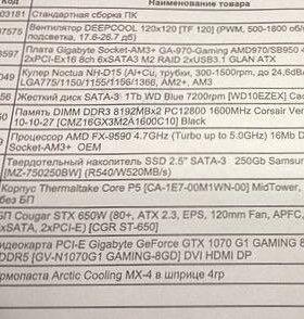 Игровой компьютер gtx 1070 8gb DDR 5