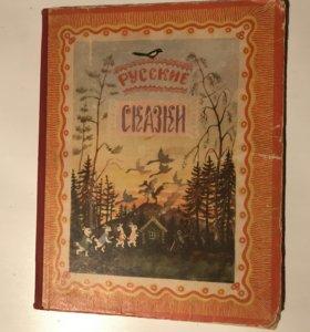 Детская книга Русские сказки 1954 г.