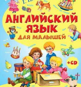Шалаева Г.П. Английский язык для малышей (+CD)