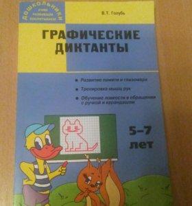 Книга графический диктант - новая
