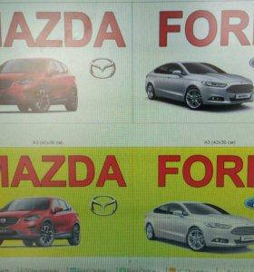 Запчасти на Мазда и Форд