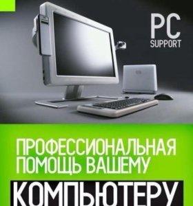 Ремонт компьютеров и ноутбуков в г. Серпухов