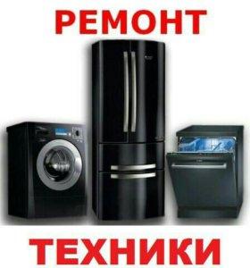 Ремонт стиральных машин,холодильников,электроплит