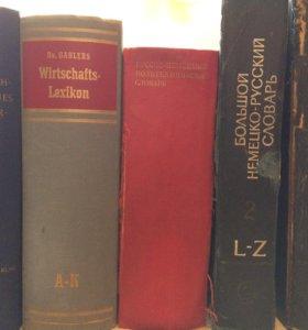 Русско-немецкий словарь.