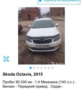 Автомобиль Шкода Октавия 2015