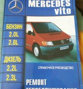 Руководство по ремонту Mercedes Vito