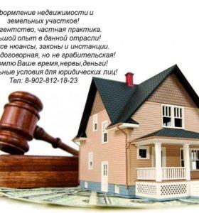Оформление недвижимости и земельных участков
