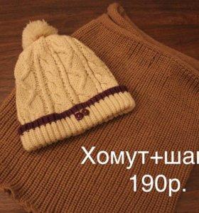 Хомут+ шапка