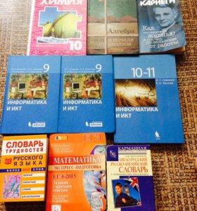 Учебники, книги, словари