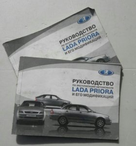 Руководство по эксплуатации LADA PRIORA