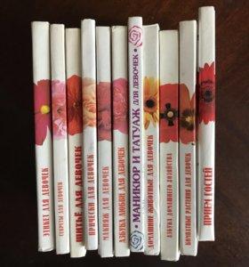 Книги для девочек (11 шт.)