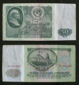 50 руб 1961 г