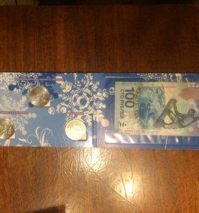 Сочи (4 монеты+купюра)