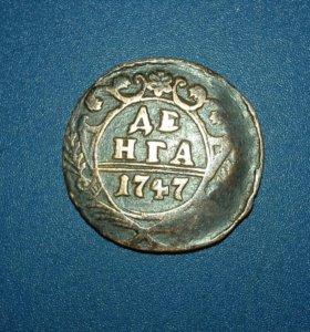 Монета денга 1747 г.