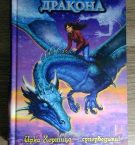 Книга тень дракона