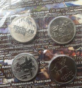 Монета 25 рублей(Сочи)