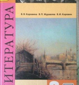 Учебник по литературе 8 класс 1 часть ФГОС.Новый