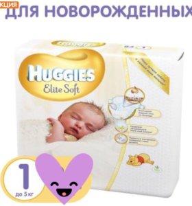 Huggies Elite Soft 1 (до 5 кг)