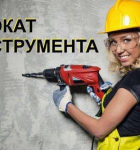 Прокат / аренда ручного инструмента